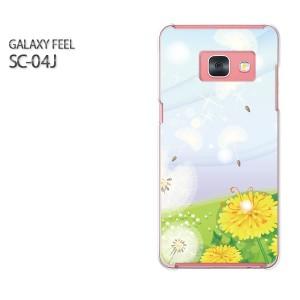 Galaxy Feel SC-04J ケース ハード スマホ ゆうパケ送料無料 クリア 【フラワー193/sc04j-PM193】