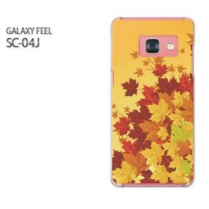 Galaxy Feel SC-04J ケース ハード スマホ ゆうパケ送料無料 クリア 【秋238/sc04j-PM238】