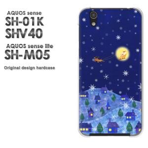 ゆうパケ送料無料 スマホケース AQUOS sense SH-01K SHV40 アクオス クリア 【サンタクロース(B)/sh01k-M712】