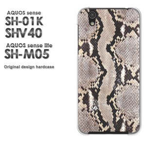 ゆうパケ送料無料 スマホケース AQUOS sense SH-01K SHV40 アクオス クリア 【スネーク/sh01k-M994】