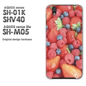 ゆうパケ送料無料 スマホケース AQUOS sense SH-01K SHV40 アクオス クリア [スイーツ・ベリーミックス(赤)/sh01k-pc-new0407]