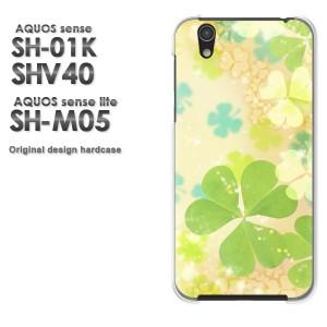 ゆうパケ送料無料 スマホケース AQUOS sense SH-01K SHV40 アクオス クリア [花・クローバー(グリーン)/sh01k-pc-new0418]