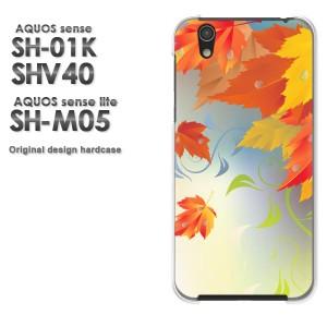 ゆうパケ送料無料 スマホケース AQUOS sense SH-01K SHV40 アクオス クリア [秋・シンプル・落ち葉(グリーン・オレンジ)/sh01k-pc-new052