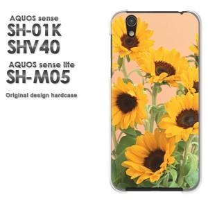 ゆうパケ送料無料 スマホケース AQUOS sense SH-01K SHV40 アクオス クリア [花・ひまわり(黄)/sh01k-pc-new0588]
