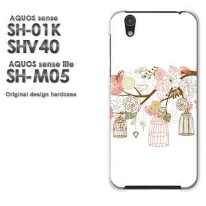 ゆうパケ送料無料 スマホケース AQUOS sense SH-01K SHV40 アクオス クリア [シンプル・花(白)/sh01k-pc-new1318]