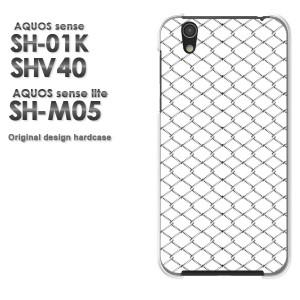 ゆうパケ送料無料 スマホケース AQUOS sense SH-01K SHV40 アクオス クリア [シンプル・フェンス(シルバー)/sh01k-pc-new1359]