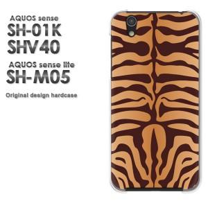 ゆうパケ送料無料 スマホケース AQUOS sense SH-01K SHV40 アクオス クリア [トラ・動物(ブラウン)/sh01k-pc-new1820]