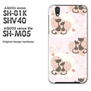 ゆうパケ送料無料 スマホケース AQUOS sense SH-01K SHV40 アクオス クリア 【キャットLOVE126/sh01k-PM126】