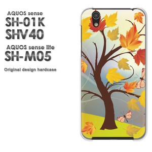 ゆうパケ送料無料 スマホケース AQUOS sense SH-01K SHV40 アクオス クリア 【秋258/sh01k-PM258】
