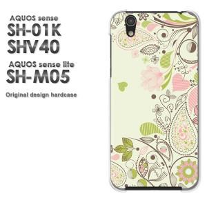 ゆうパケ送料無料 スマホケース AQUOS sense SH-01K SHV40 アクオス クリア 【フラワー267/sh01k-PM267】