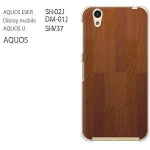 ゆうパケ送料無料スマホケース ハード SH-02J SHV37 DM-01J SH-M04 AQUOS アクオス クリア シンプル・ウッド(ブラウン)/sh02j-pc-new1368