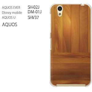 ゆうパケ送料無料スマホケース ハード SH-02J SHV37 DM-01J SH-M04 AQUOS アクオス クリア シンプル・ウッド(ブラウン)/sh02j-pc-new1833