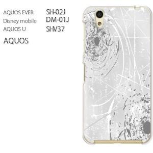 ゆうパケ送料無料スマホケース ハード SH-02J SHV37 DM-01J SH-M04 AQUOS アクオス クリア シンプル・ガラス(グレー)/sh02j-pc-new1835]