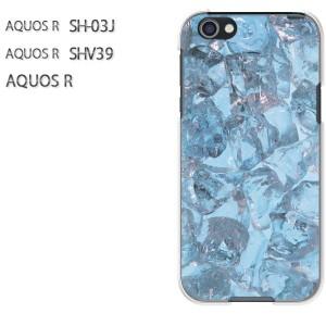 ゆうパケ送料無料 スマホケース ハード AQUOS R SH-03J SHV39 アクオス クリア [シンプル・氷(ブルー)/sh03j-pc-new1488]