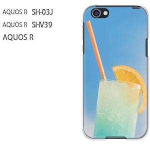 ゆうパケ送料無料 スマホケース ハード AQUOS R SH-03J SHV39 アクオス クリア [シンプル・ドリンク(ブルー)/sh03j-pc-new1522]