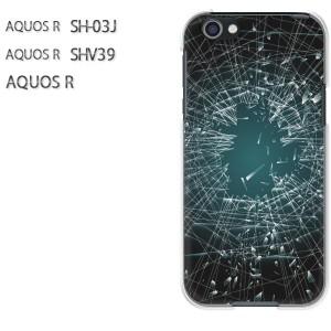 ゆうパケ送料無料 スマホケース ハード AQUOS R SH-03J SHV39 アクオス クリア [シンプル・ガラス(黒)/sh03j-pc-new1836]