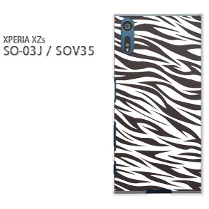 Xperia ケース DM便送料無料スマホ ハード SO-03J エクスペリア クリア  [豹柄(黒)/so03j-pc-ne196]