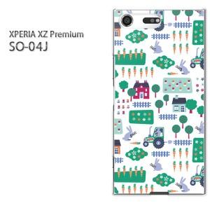 Xperia ケース DM便送料無料 ハード SO-04J エクスペリア クリア [動物(白)/so04j-pc-new0968]