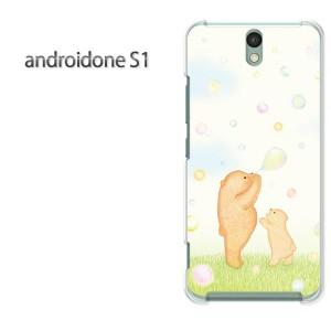 ゆうパケ送料無料スマホケース ハード android One S1 クリア 【くま(C)/androidones1-M737】