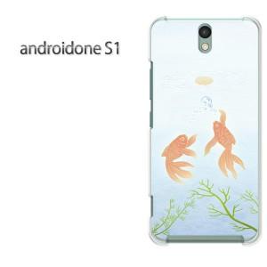 ゆうパケ送料無料スマホケース ハード android One S1 クリア 【金魚(B)/androidones1-M742】