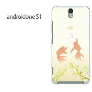ゆうパケ送料無料スマホケース ハード android One S1 クリア 【金魚(C)/androidones1-M743】