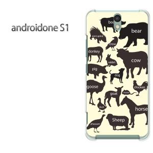 ゆうパケ送料無料スマホケース ハード android One S1 クリア  [動物・シンプル(黄)/androidones1-pc-ne358]