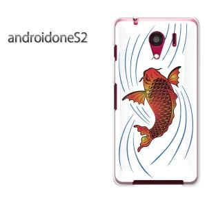 ゆうパケ送料無料スマホケース ハード android One S2 クリア  鯉・シンプル・和柄(白)/androidones2-pc-ne377]