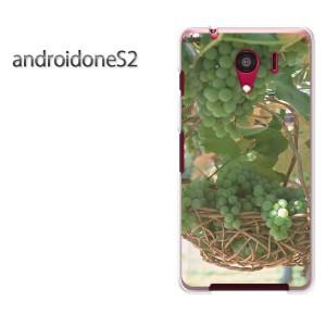 ゆうパケ送料無料スマホケース ハード android One S2 クリア [スイーツ・ぶどう(グリーン)/androidones2-pc-new0383]