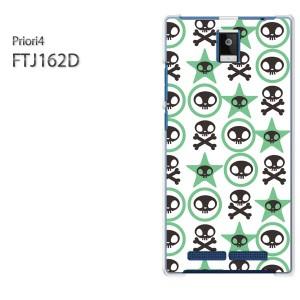 ゆうパケ送料無料スマホケース ハード priori4 クリア ドクロ(グリーン)/priori4-pc-new1035]