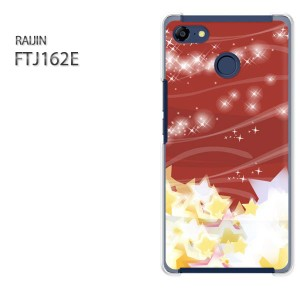 ゆうパケ送料無料スマホケース ハード RAIJIN クリア 星・キラキラ(赤)/raijin-pc-new0837]