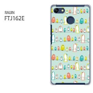 ゆうパケ送料無料スマホケース ハード RAIJIN クリア 動物・鳥(グリーン)/raijin-pc-new1011]