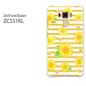 ゆうパケ送料無料スマホケース ハード ZenFone3Laser ZC551KL クリア 【ひまわり(A)/zc551kl-M811】