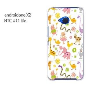 ゆうパケ送料無料 スマホケース ハード android One X2 クリア  [動物(白)/androidonex2-pc-ne108]