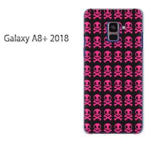 ゆうパケ送料無料 スマホケース galaxya8plus クリア  [ドクロ・ドット(ピンク)/galaxya8plus-pc-ne207]