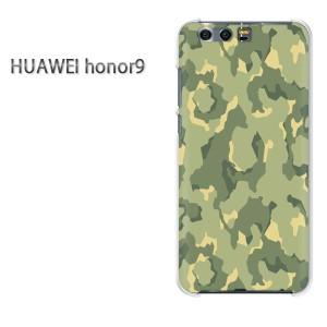 ゆうパケ送料無料スマホケース ハード honor9 クリア 迷彩・シンプル(グリーン)/honor9-pc-new1166]