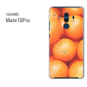 ゆうパケ送料無料スマホケース ハード Mate10Pro クリア 【オレンジ/mate10pro-M989】