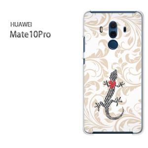 ゆうパケ送料無料スマホケース ハード Mate10Pro クリア  トカゲ・シンプル/mate10pro-pc-ne334]