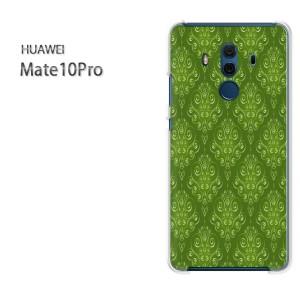 ゆうパケ送料無料スマホケース ハード Mate10Pro クリア [シンプル(グリーン)/mate10pro-pc-new0130]
