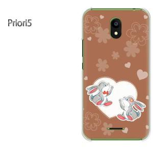 ゆうパケ送料無料スマホケース ハード Priori5 クリア  [ウサギ・動物(ブラウン)/priori5-pc-ne218]