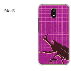 ゆうパケ送料無料スマホケース ハード Priori5 クリア  [カブトムシ・シンプル(紫)/priori5-pc-ne354]