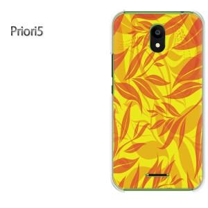 ゆうパケ送料無料スマホケース ハード Priori5 クリア [花・葉(オレンジ)/priori5-pc-new0078]