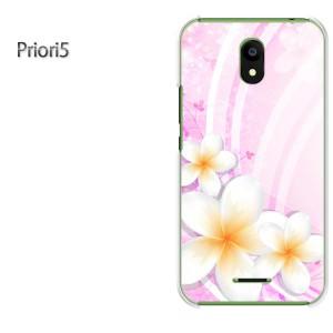 ゆうパケ送料無料スマホケース ハード Priori5 クリア [花(ピンク)/priori5-pc-new0706]