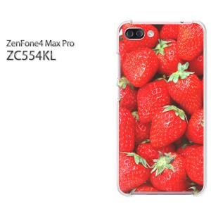 ゆうパケ送料無料スマホケース ハード ZenFone4 MAX Pro ZC554KL クリア 【イチゴ/zc554kl-M988】