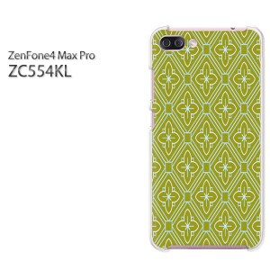 ゆうパケ送料無料スマホケース ハード ZenFone4 MAX Pro ZC554KL クリア 和柄(グリーン)/zc554kl-pc-new1272]