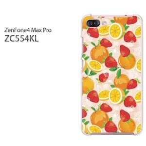 ゆうパケ送料無料スマホケース ハード ZenFone4 MAX Pro ZC554KL クリア 【フルーツ056/zc554kl-PM056】