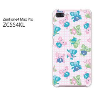 ゆうパケ送料無料スマホケース ハード ZenFone4 MAX Pro ZC554KL クリア 【ぞう119/zc554kl-PM119】