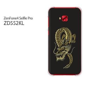 ゆうパケ送料無料スマホケース ハード ZenFone4 Selfie Pro ZD552KL クリア  龍・ドラゴン・シンプル(黒)/zd552kl-pc-ne366]