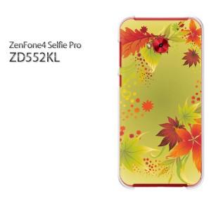 ゆうパケ送料無料スマホケース ハード ZenFone4 Selfie Pro ZD552KL クリア [秋・シンプル・落ち葉(グリーン・ブラウン)/zd552kl-pc-new0