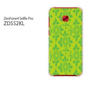 ゆうパケ送料無料スマホケース ハード ZenFone4 Selfie Pro ZD552KL クリア シンプル・花(グリーン)/zd552kl-pc-new1266]