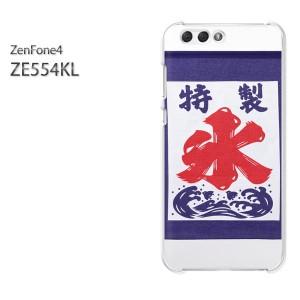 ゆうパケ送料無料スマホケース ハード ZenFone4 ZE554KL クリア [氷・シンプル(ブルー)/ze554kl-pc-new0168]
